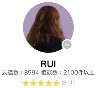 LINEトーク占いのRUI先生のキャプチャ