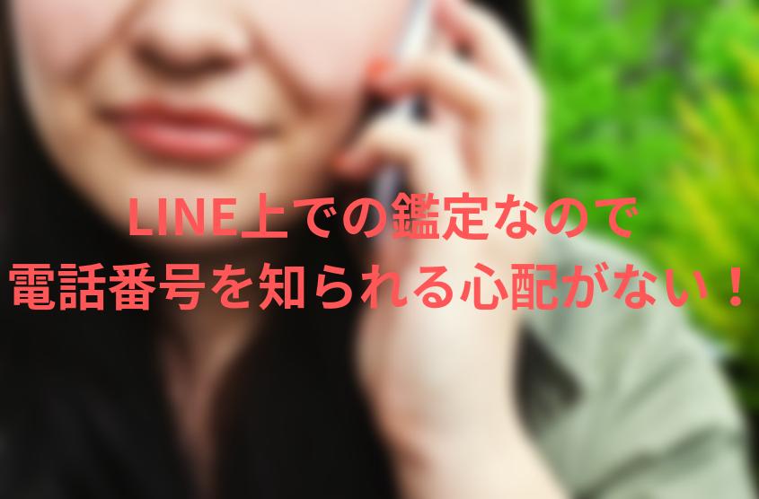 LINEトーク占いのサムネ