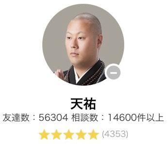 LINEトーク占いの天祐先生のキャプチャ