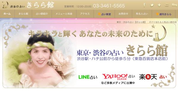 東京・渋谷の占い【きらら館】の公式キャプチャ