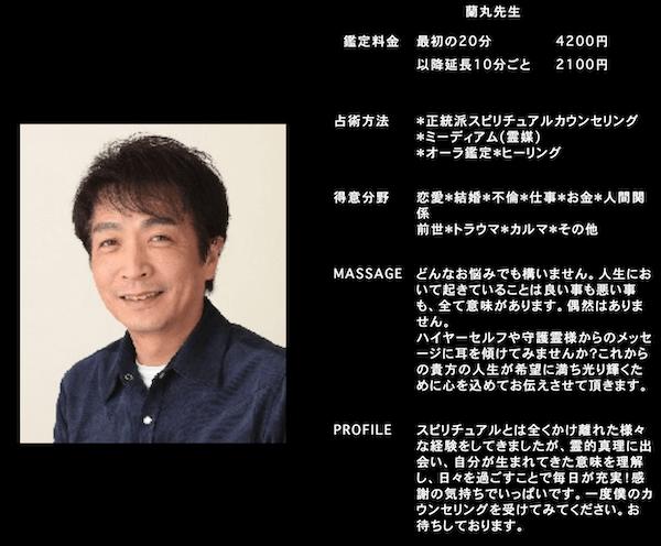 渋谷占いの館に在籍している蘭丸先生の公式キャプチャ
