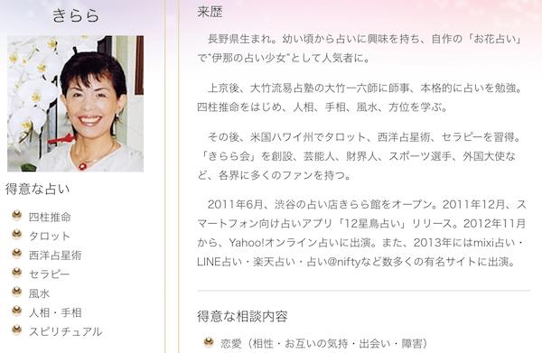 東京・渋谷の占い【きらら館】に在籍しているきらら先生のキャプチャ
