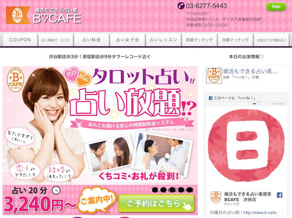 婚活もできる占い館BCAFE渋谷店の公式キャプチャ