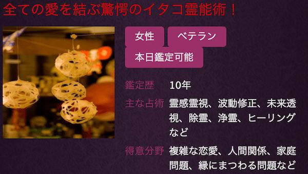 電話占い梓弓に在籍している衣鞠先生の公式キャプチャ