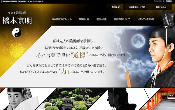現代最後の陰陽師【橋本京明】オフィシャルサイトの公式キャプチャ