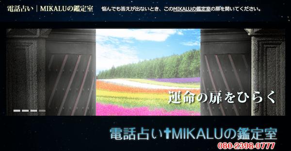MIKALUの鑑定室の公式キャプチャ