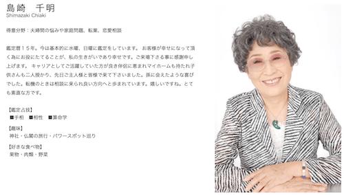 鳳占やかた新宿東口2号店に在籍している島崎 千明先生のキャプチャ