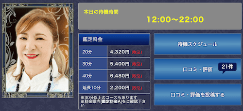 占いの館ウィル東京新宿店に在籍しているMAAT先生の公式キャプチャ
