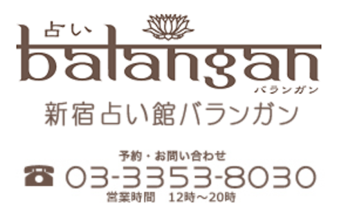 新宿占い館バランガンの公式キャプチャ