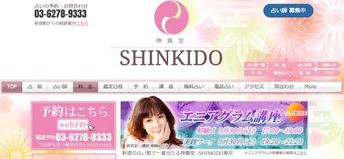 神貴堂SHINKIDOの公式キャプチャ