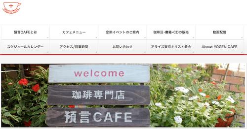 珈琲専門店 預言CAFEの公式キャプチャ